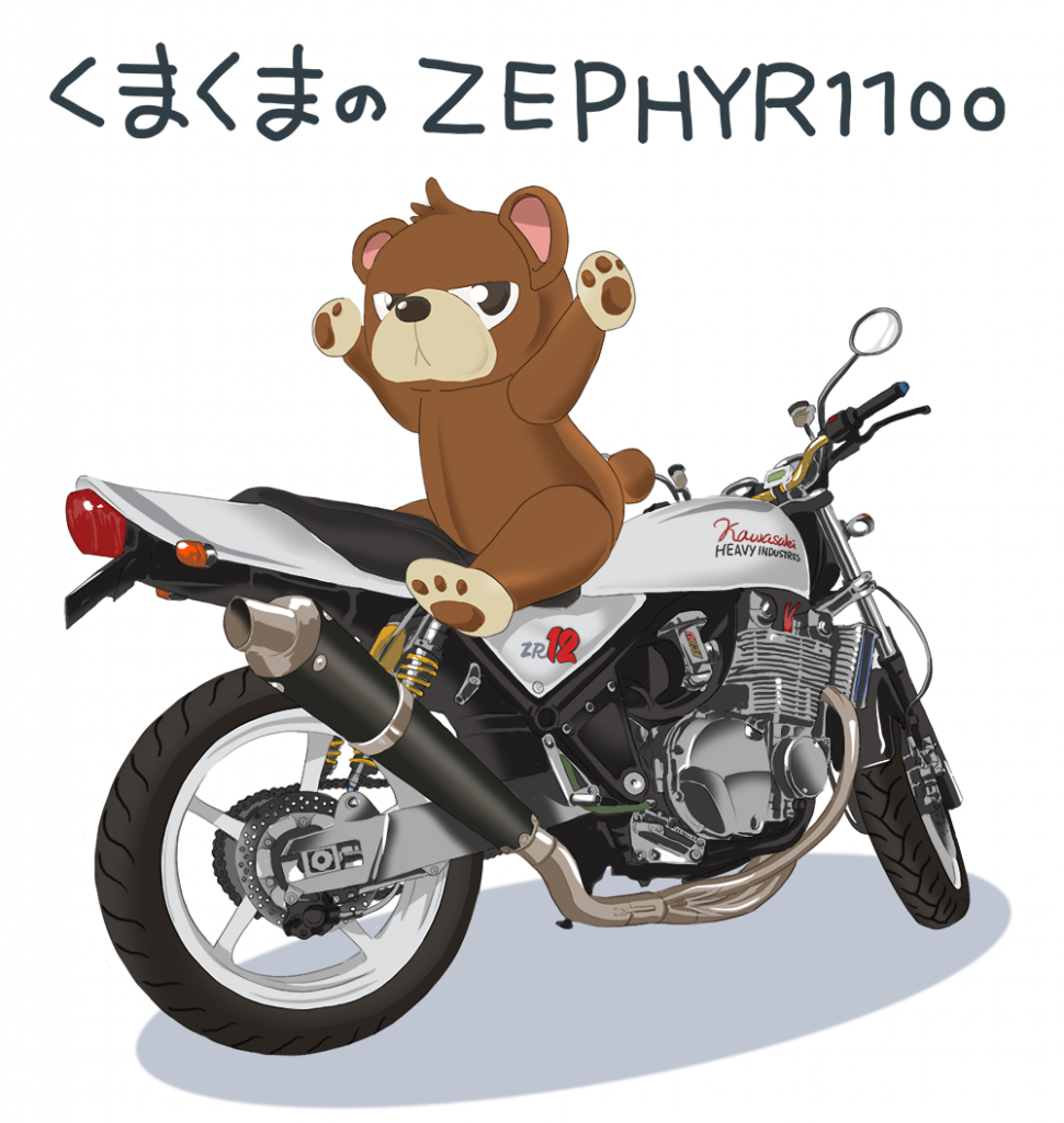くまwithZEPHYR1100